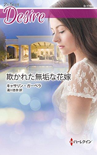 欺かれた無垢な花嫁 (ハーレクイン・ディザイア)の詳細を見る