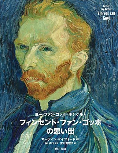 フィンセント・ファン・ゴッホの思い出 (Artist by Artist)