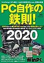 PC自作の鉄則! 2020