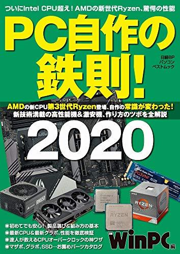 PC自作の鉄則! 2020 (日経BPパソコンベストムック)