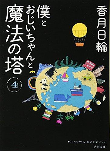 僕とおじいちゃんと魔法の塔(4) (角川文庫) - 香月 日輪, 中川 貴雄