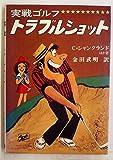 実戦ゴルフトラブルショット (1979年) (プレジデント ブックス)