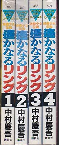 格闘少女伝説 遥かなるリング コミック 全4巻 完結セット