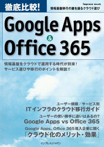 徹底比較!  Google Apps&Office 365 ~情報基盤移行の鍵を握るクラウド選び~ (インプレスムック)の詳細を見る
