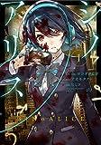 SINoALICE -シノアリス-(1) (GCUP!)