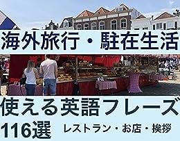 [Eikaiwa Holland]の海外旅行・駐在生活で使う実践英語フレーズ116選: レストランで・お店で・挨拶 (英会話表現 旅行英語)