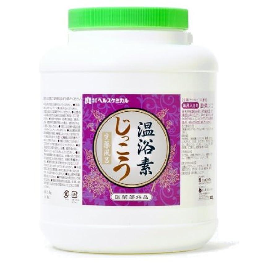 平手打ちぐったりプレゼンター温浴素 じっこう 2.5kg 約125回分 粉末 生薬 薬湯 医薬部外品 ロングセラー 天然生薬 の 香り