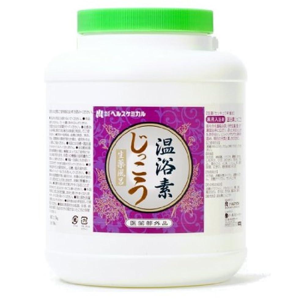 低いレビュアー泥温浴素 じっこう 2.5kg 約125回分 粉末 生薬 薬湯 医薬部外品 ロングセラー 天然生薬 の 香り