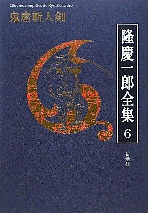 隆慶一郎全集第六巻 鬼麿斬人剣(第3回/全19巻)