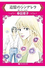 追憶のシンデレラ:偽りの夫婦 (ハーレクインコミックス) Kindle版