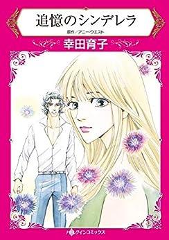 [幸田 育子, アニー・ウエスト]の追憶のシンデレラ:偽りの夫婦 (ハーレクインコミックス)