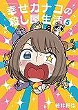 幸せカナコの殺し屋生活(5) (星海社コミックス)