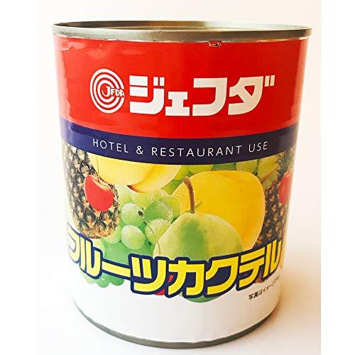 ジェフダ フルーツ カクテル 840g×1缶 計840g ホテル・レストラン 仕様 ケーキ・お菓子 作りにも。フルーツ 缶詰