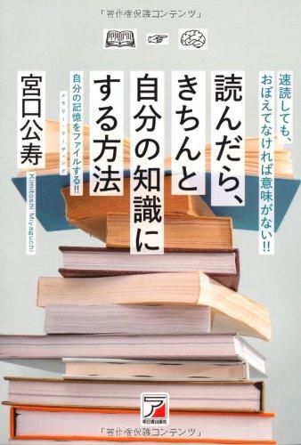 読んだら、きちんと自分の知識にする方法 (アスカビジネス)