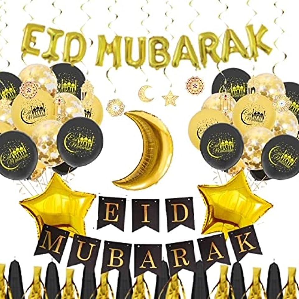 eBoutik - The Ultimate Ramadan Eid Mubarak Festival Party Decoration Set – Black and Gold Balloons, Tassels, Hanging Swirls - Perfect for Eid Mubarak Celebrations