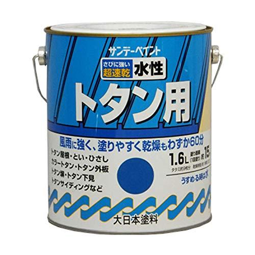 サンデーペイント 水性トタン用塗料 茶色 1.6L