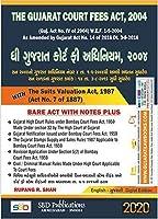 Gujarat Court Fees Act, 2004 Gujarati + English - 2020 Edition