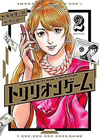 トリリオンゲーム (2) (ビッグコミックス)