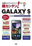 超カンタン!GALAXY S―Google「Android2.2」をトコトン使い (I/O別冊)