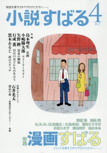 小説すばる 2017年 04 月号 [雑誌]
