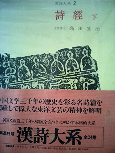 漢詩大系〈第2〉詩経 下 (1968年)の詳細を見る