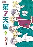 第7天国(1) (ウィングス・コミックス)