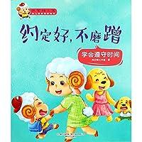 约定好不磨蹭(学会遵守时间)/我爱幼儿园幼儿情商培养绘本