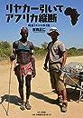 リヤカー引いてアフリカ縦断~時速5キロの歩き旅