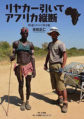リヤカー引いてアフリカ縦断~時速5キロの歩き旅 (小学館クリエイティブ単行本)