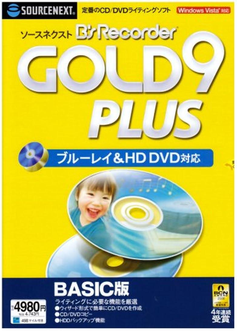 詐欺小麦粉コイルソースネクスト B's Recorder GOLD9 PLUS BASIC版