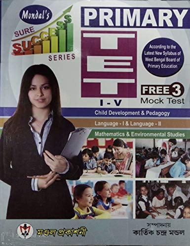 West Bengal Primary Teachers TET Guide with 3 Free Mock Test in Bengali