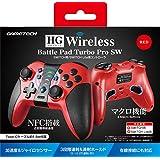 ニンテンドースイッチ用無線コントローラ『HG ワイヤレスバトルパッドターボProSW(レッド)』 - Switch