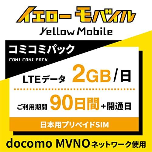交換用プリペイドデータSIM (SIMフリーポケットWiFi JT101交換用) (90日間 LTE1日2GB(低速無制限 MVNO))
