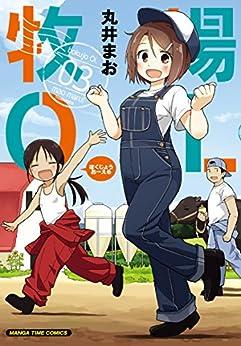 [丸井まお]の牧場OL 3巻 (まんがタイムコミックス)