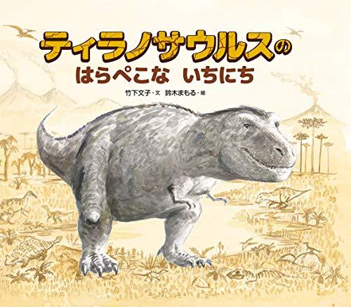 ティラノサウルスのはらぺこないちにちの詳細を見る