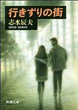表紙: 行きずりの街 (新潮文庫)   志水 辰夫