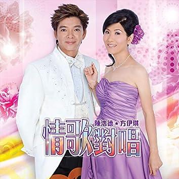 陳浩德方伊琪情歌對唱真經典