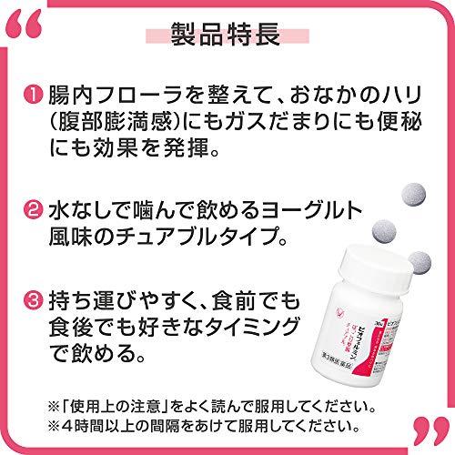 【第3類医薬品】ビオフェルミンぽっこり整腸チュアブル60錠