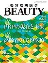 美容皮膚医学BEAUTY 第21号 Vol.3 No.8, 2020 特集1:PRPの現在と未来/特集2:高齢者の美容医療