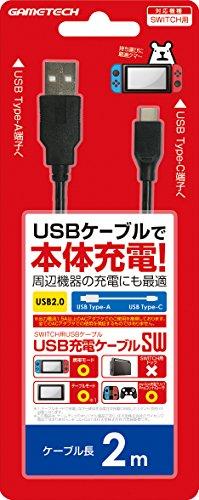 ニンテンドースイッチ用USBケーブル『USB充電ケーブルSW(2m)』 -SWITCH-