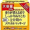 【医薬部外品】メンターム薬用メディカルクリームG 185g