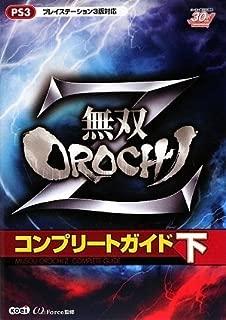 無双OROCHI Z コンプリートガイド 下