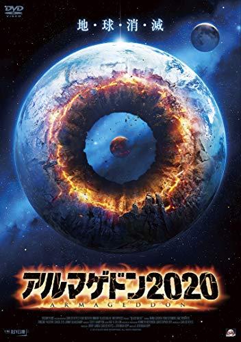 アルマゲドン2020 [DVD]