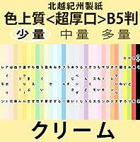 北越紀州色上質B5縦目<超厚口>(少量)[クリーム](40枚)
