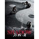 SHADOW/影武者(字幕版)