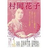 村岡花子: 「赤毛のアン」の翻訳家、女性にエールを送りつづけた評論家 (KAWADE夢ムック 文藝別冊)