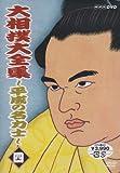 大相撲大全集〜平成の名力士〜 四[NSDS-6932][DVD]