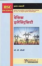 Basic Electricity Paper - 1(J1) (Marathi Edition)