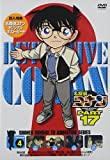 名探偵コナンDVD PART17 Vol.4[DVD]