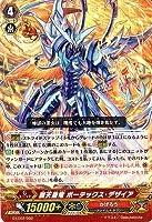 """ヴァンガードG 「The Overlord blaze """"Toshiki Kai""""」 G-LD02/002 覇天皇竜 ボーテックス・デザイア【C仕様】"""
